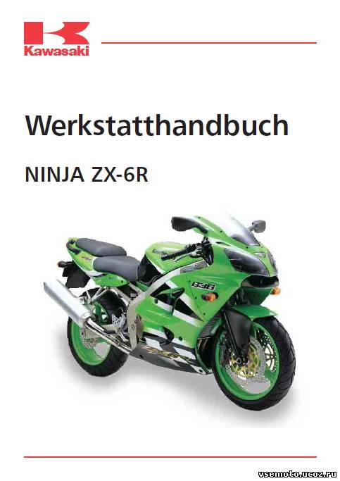мануал для Kawasaki Ninja Zx 6r636 Service Manual German 142